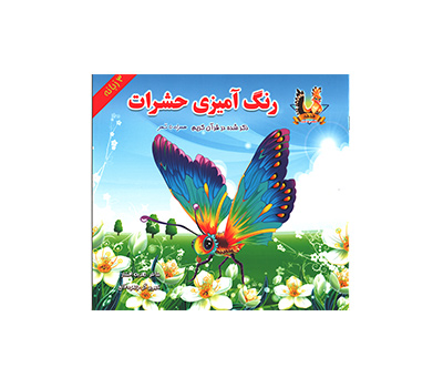 کتاب رنگ آمیزی حشرات ذکر شده در قرآن کریم یاس بهشت