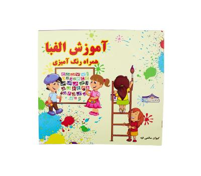 کتاب رنگ آمیزی آموزش الفبا هیلا
