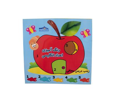 کتاب رنگ آمیزی آموزش اعداد انگلیسی هیلا