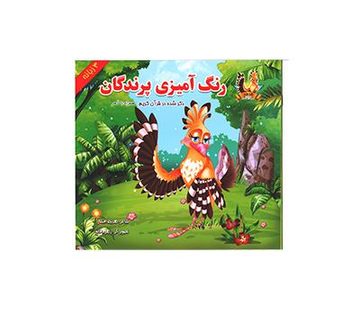 کتاب رنگ آمیزی پرندگان ذکر شده در قرآن کریم یاس بهشت