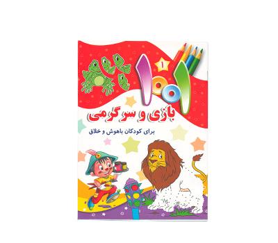 کتاب 1001بازی و سرگرمی هدهدک