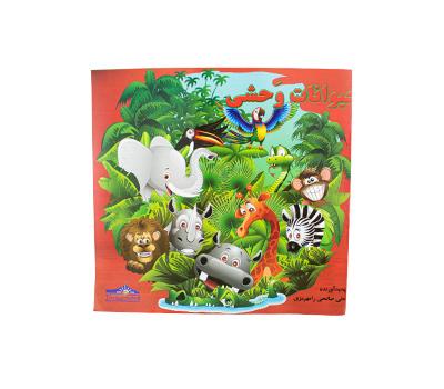 کتاب رنگ آمیزی آموزش شناخت حیوانات وحشی هیلا