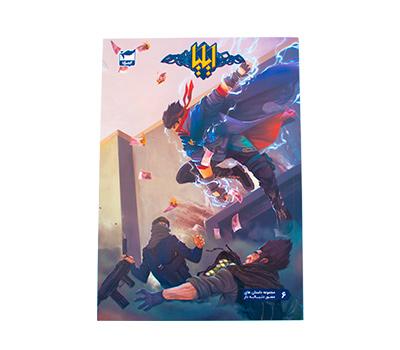 کتاب داستان های مصور دنباله دار ایلیا (شماره6) کمیکا