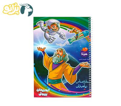 دفتر 50 برگ تک خط فنری جلد گلاسه طرح فانتزی ایرانی هیلا