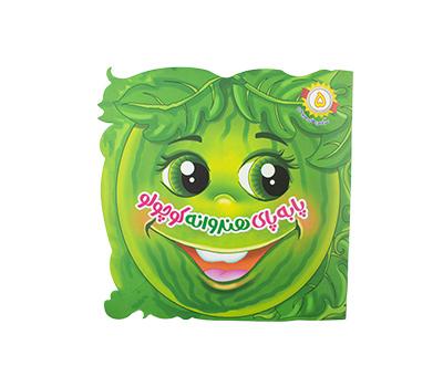 کتاب سرگرمی های میوه ای هدهدک