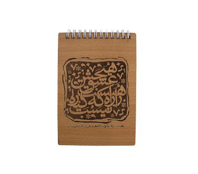 یادداشت فنری سایز16*12 جلد چوبی طرح شعر هیرون