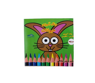 کتاب رنگ آمیزی طرح حیوانات هیلا