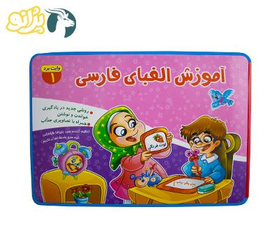 کتاب فومی وایت برد فارسی هدهدک