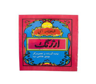 کتاب رنگ آمیزی داستان های شاهنامه ای هیلا