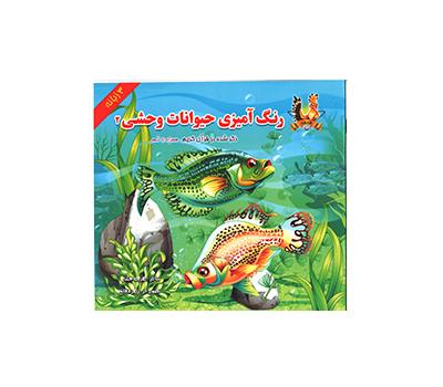 کتاب رنگ آمیزی حیوانات وحشی 2 ذکر شده در قرآن کریم یاس بهشت