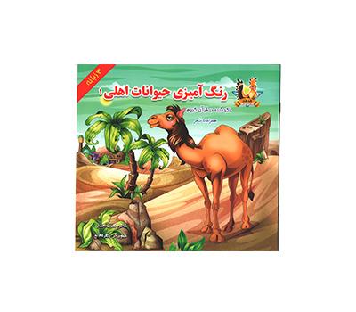 کتاب رنگ آمیزی حیوانات اهلی 1 ذکر شده در قرآن کریم یاس بهشت