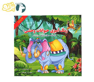 کتاب رنگ آمیزی حیوانات وحشی 1 ذکر شده در قرآن کریم یاس بهشت